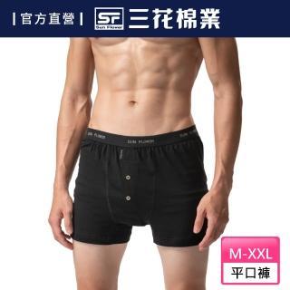 【SunFlower三花】6634 三花五片式針織平口褲-黑色(專利五片式平口褲/四角褲)
