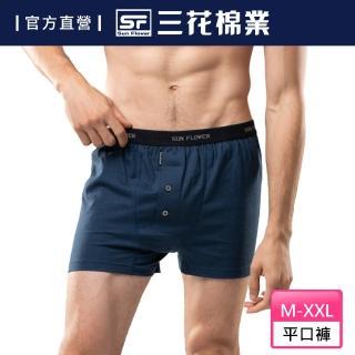 【SunFlower三花】6634_三花五片式針織平口褲.男內褲-深藍(專利五片式平口褲/四角褲)