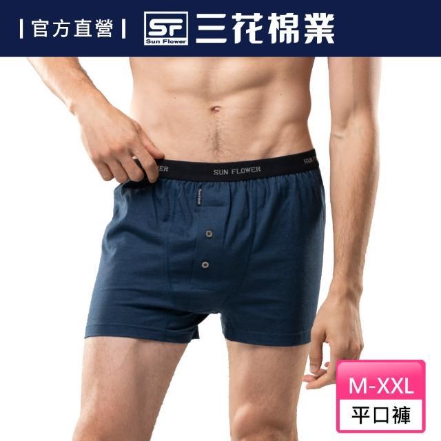 【SunFlower三花】6634 三花五片式針織平口褲-深藍(專利五片式平口褲/四角褲)