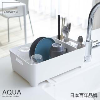 【YAMAZAKI】AQUA洗滌瀝水兩用籃(白)
