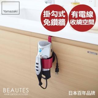 【日本YAMAZAKI】Beautes吹風機掛架(紅)