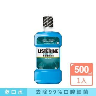 【Listerine 李施德霖】薄荷除菌漱口水(500ml_抗菌防護罩)
