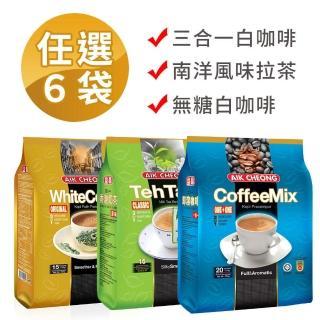 【益昌】南洋風味拉茶/白咖啡(任選6袋)