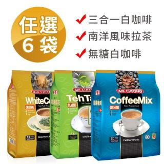 【益昌】南洋風味拉茶/三合一白咖啡/鴛鴦奶茶/薑母奶茶/二合一無加糖白咖啡(任選6袋)