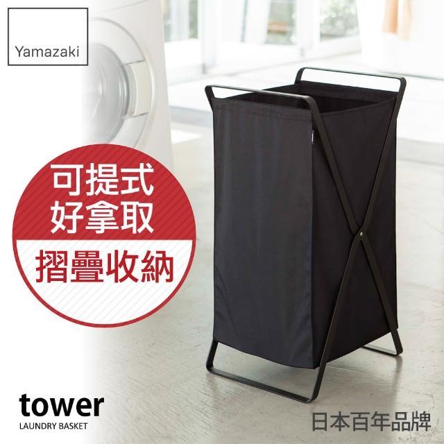 【YAMAZAKI】tower可折疊洗衣籃(黑)