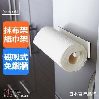 【YAMAZAKI】Plate磁吸式廚房紙巾架(白)