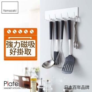 【YAMAZAKI】Plate磁吸式廚具小物掛鉤(白)