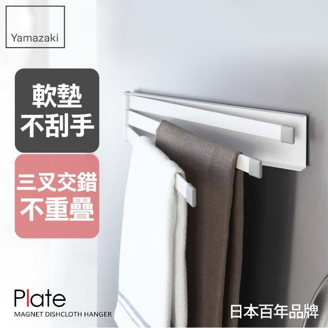 【YAMAZAKI】Plate磁吸式三桿毛巾架(白)