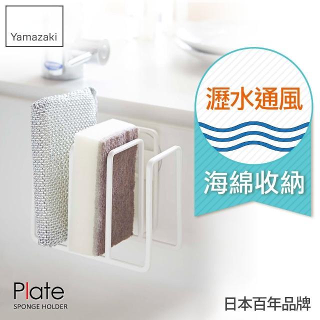 【日本YAMAZAKI】Plate海綿收納架(白)