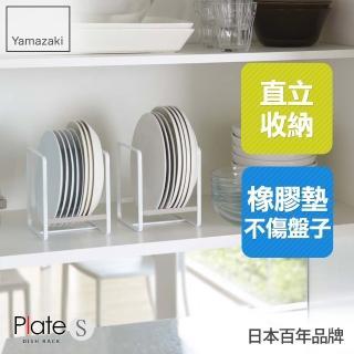 【YAMAZAKI】Plate日系框型盤架S(白)