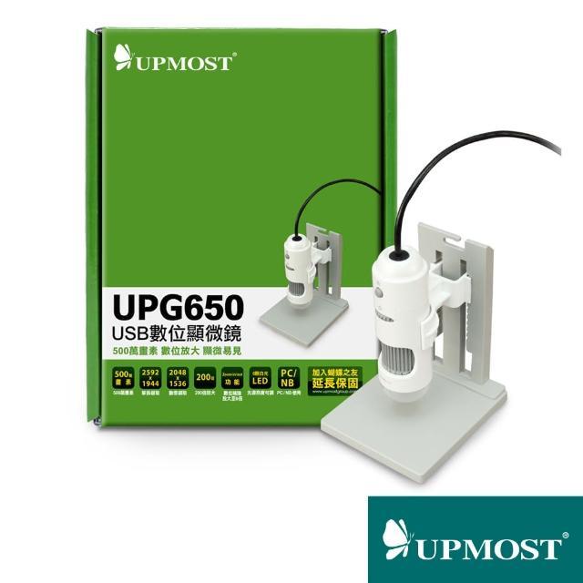 【登昌恆 UPMOST】UPG650 USB數位顯微鏡(500萬畫素/放大200倍)