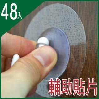 【新錸家居】強力吸盤壓克力輔助貼片(48入特惠組)