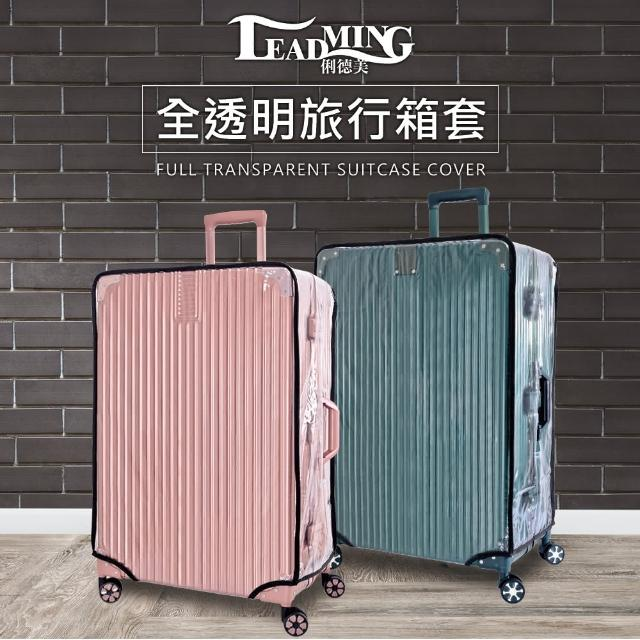 【Leadming】行李箱透明防水保護套(M號 22-25吋)