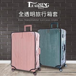 【Leadming】行李箱透明防水保護套(S號 18-21吋)