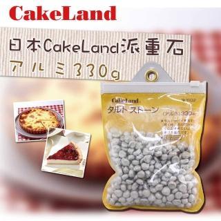 【日本CAKELAND】袋裝派重石(330g)