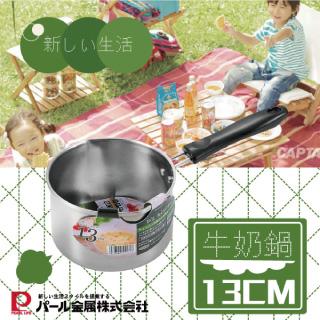 【PEARL LIFE】DS RITCHEN不鏽鋼IH牛奶鍋-13cm