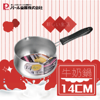 【PEARL LIFE】DS RITCHEN不鏽鋼IH牛奶鍋-14cm