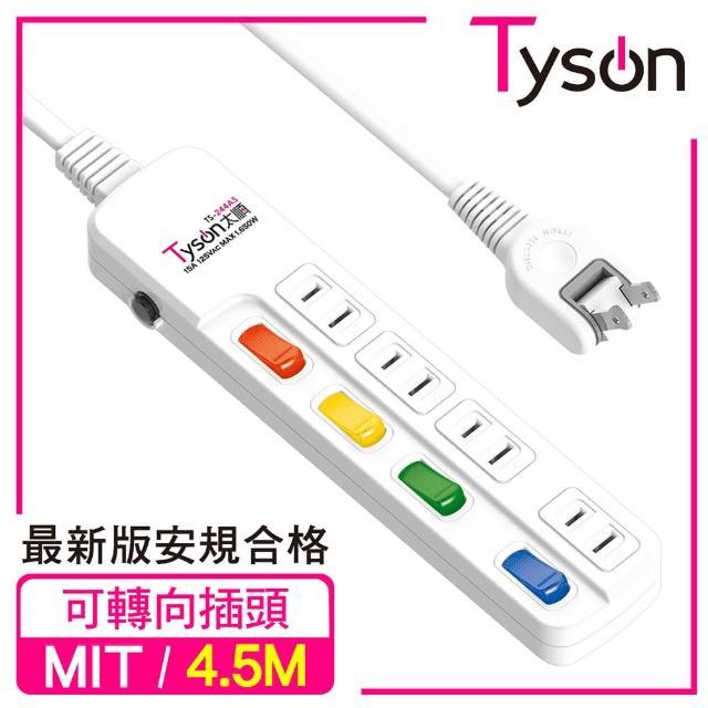 【Tyson太順電業】TS-244AS 2孔4切4座延長線-4.5米(轉向插頭)