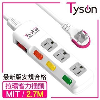 【Tyson太順電業】TS-343AS 3孔4切3座延長線-2.7米(拉環扁插)
