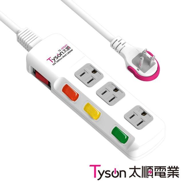 【Tyson太順電業】TS-343AS 3孔4切3座延長線-4.5米(拉環扁插)