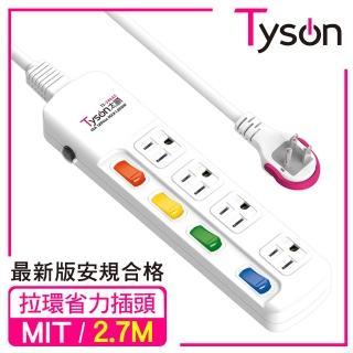 【Tyson太順電業】TS-344AS 3孔4切4座延長線-2.7米(拉環扁插)