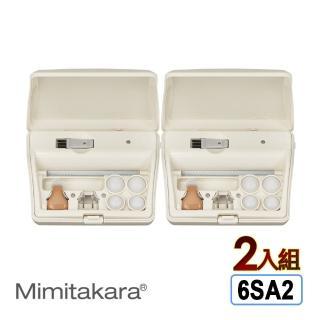 【耳寶 助聽器(未滅菌)】Mimitakara 充電式耳內型助聽器6SA2-雙耳(輕中度聽損適用)