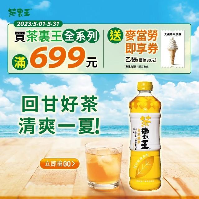 【茶裏王】台式綠茶600ml 24入/箱(單細胞生茶萃取技術)