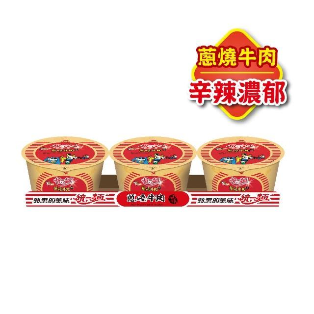 【統一麵】蔥燒牛肉風味碗3入/組(勁爆香辣的牛肉風味麵)