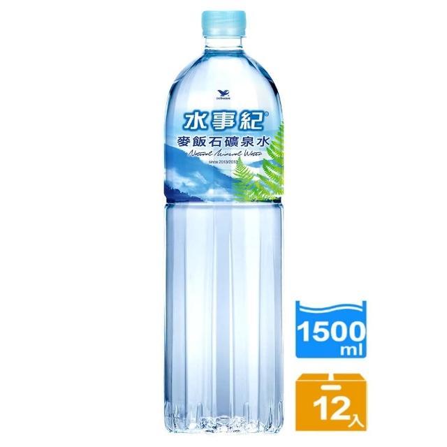 【水事紀】天然礦泉水1500ml 12入/箱(溯源安心 世紀甘甜)