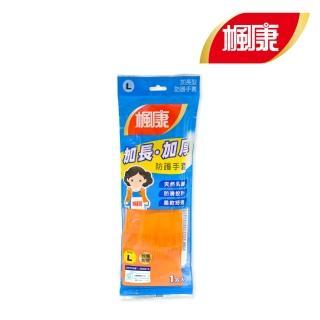 【楓康】加長型防護手套(L/9.5x38cm)