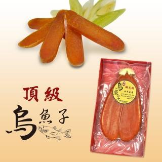 【鮮邑軒】雲林口湖SGS認證頂級烏魚子禮盒1盒(約4兩/附提袋x1)