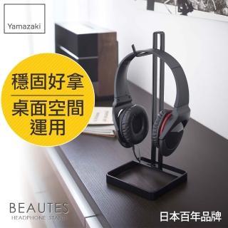 【YAMAZAKI】Beautes桌上型耳機掛架-方(黑)