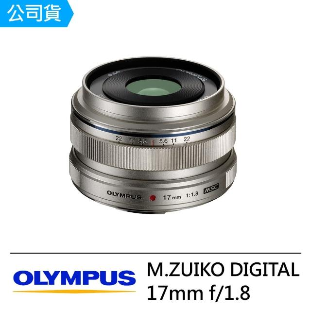 【OLYMPUS】M.ZUIKO DIGITAL 17mm F1.8(公司貨)