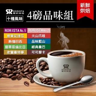 【RORISTA】十種風味任選4磅推廣組新鮮烘焙咖啡豆(5/25/安提瓜/藍山/曼巴/曼特寧/哥倫比亞/摩卡/爪哇/巴西)