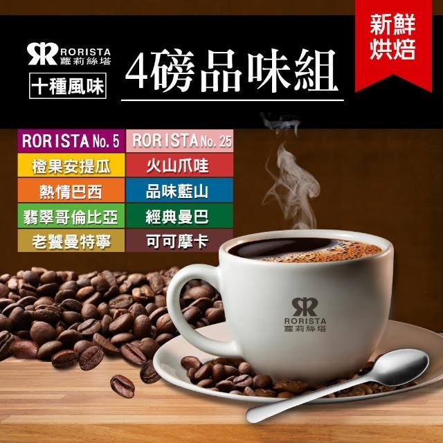 【RORISTA】任選4磅-新鮮烘焙咖啡豆(NO.5/NO.25/安提瓜/藍山/曼巴/曼特寧/哥倫比亞/摩卡/爪哇/巴西)