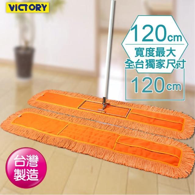 【VICTORY】業務用靜電拖把組120cm(1拖1布)/