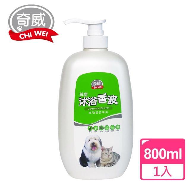 【奇威】尊寵沐浴香波寵物沐浴乳 騷蚤用(800ml)
