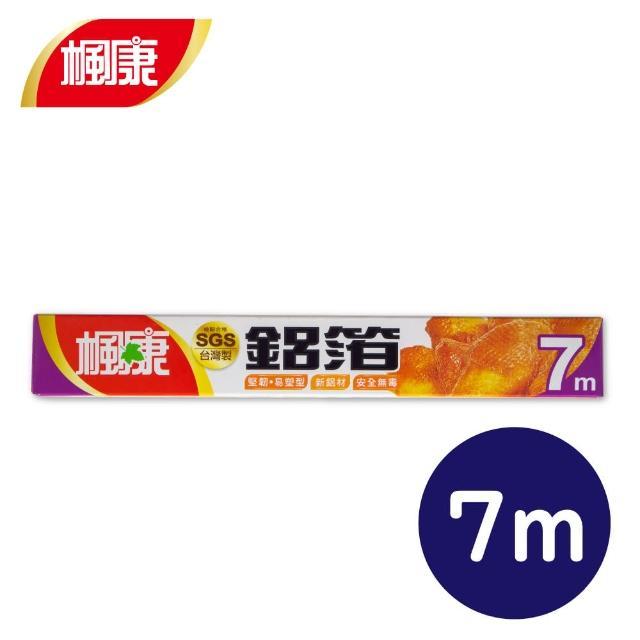【楓康】家用鋁箔紙(30cmX7m)