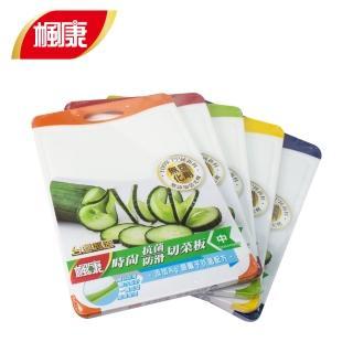 【楓康】時尚抗菌防滑切菜板 中(37x25.5x0.95 cm/顏色隨機出貨)