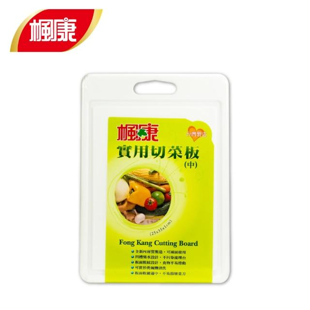 【楓康】實用切菜板 中(25x35x1 cm)