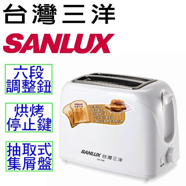 【台灣三洋 SANLUX】烤麵包機(SK-20B)
