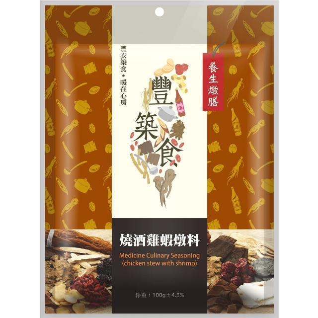【義昌生技】燒酒雞燉料/100g(燒酒雞)