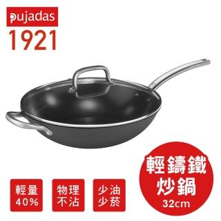 【Pujadas】西班牙輕量鑄鐵炒鍋附玻璃蓋 32cm(鑄鐵鍋)