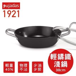 【Pujadas】西班牙輕量鑄鐵淺鍋30cm(鑄鐵鍋)