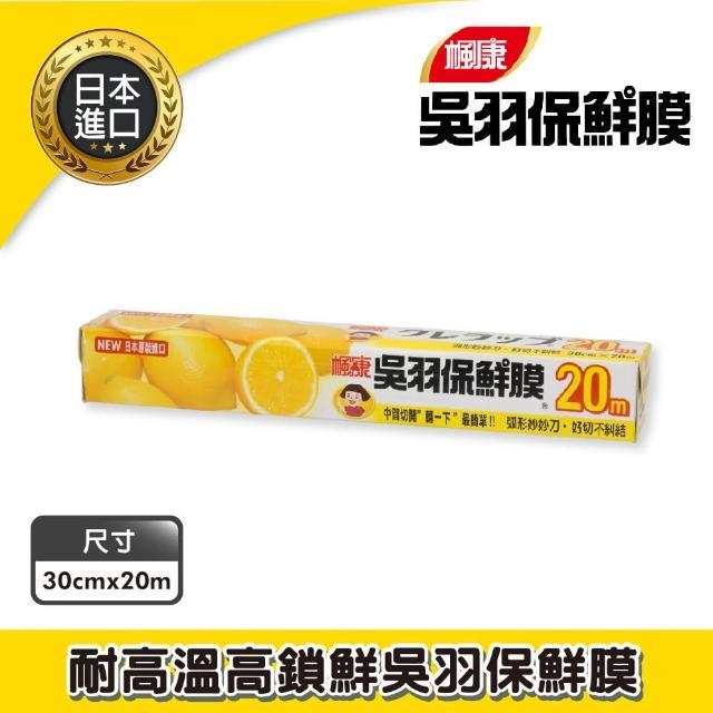 【楓康】吳羽保鮮膜(30cmX20m)