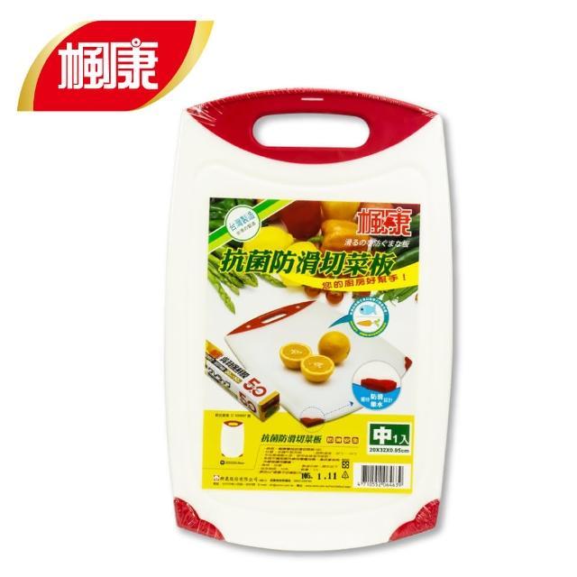 【楓康】抗菌防滑切菜板 中(20x32x0.95 cm)