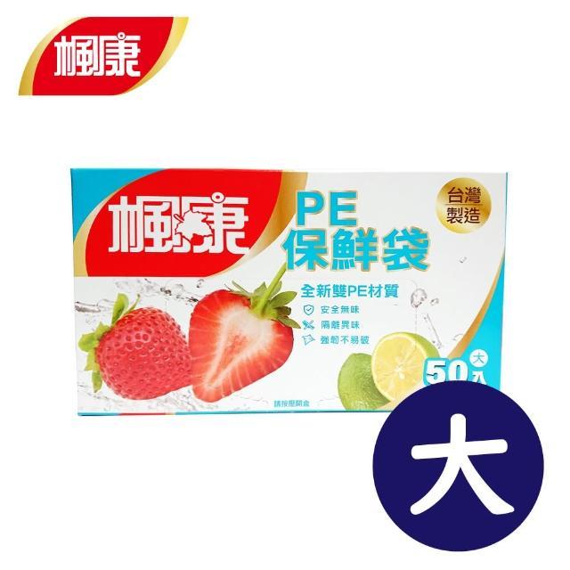 【楓康】PE保鮮袋 大(50入/25x38cm)