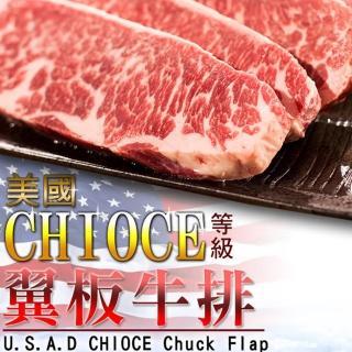 【饗讚】美國CHOICE凝脂翼板牛排6片組(100g/片)