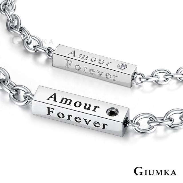 【GIUMKA】情侶手鍊 一字手鍊 Amour 白鋼 單個價格 MH5047-1(銀色款)