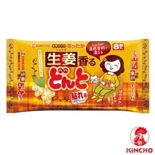 【日本金鳥KINCHO】腹部專用可貼式暖暖包-生薑(8入/包)
